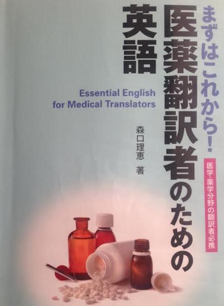 医療翻訳者のための英語-本-画像