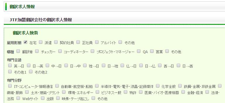 日本翻訳連盟-翻訳求人情報検索-画像
