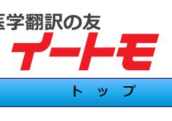 医療翻訳トライアル・実務お役立ちツール-イートモ-画像