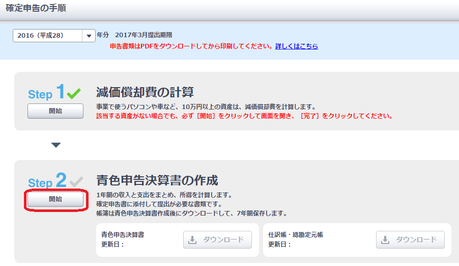 やよいオンライン-青色申告決算書作成-画像