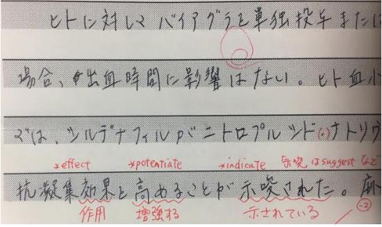DHC医療翻訳講座-添削例-画像