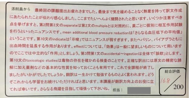 DHC医療翻訳講座-実際の添削-画像