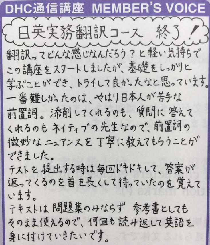 DHC日英実務翻訳講座-口コミ評価-画像