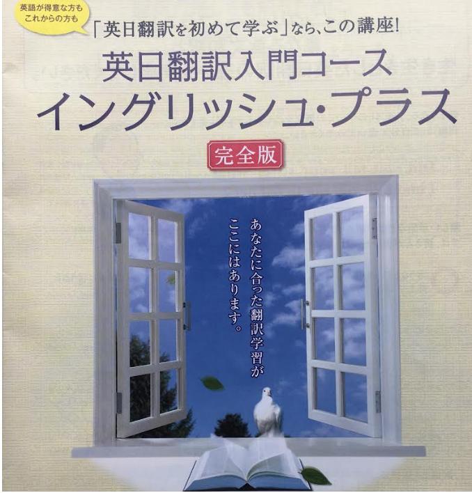DHC通信講座-英日翻訳入門コース-画像
